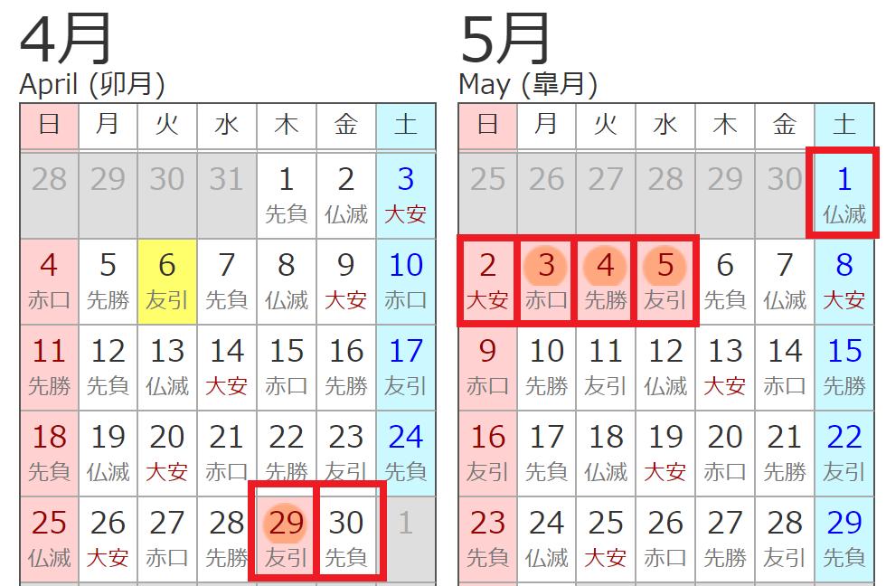 2021年4月、5月のカレンダー