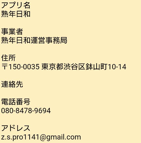 熟年日和-40代からの、登録無料、「真剣」な熟年層、男女のコミュニティーアプリの運営会社