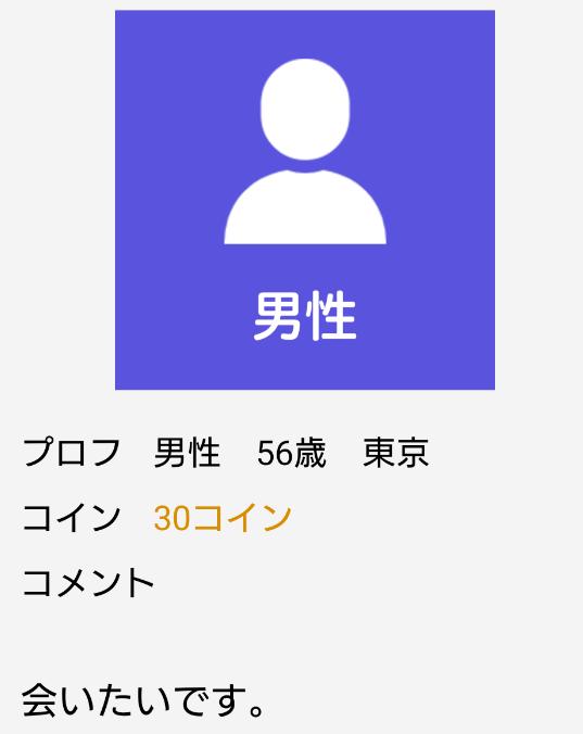 熟年日和-40代からの、登録無料、「真剣」な熟年層、男女のコミュニティーアプリに会員登録