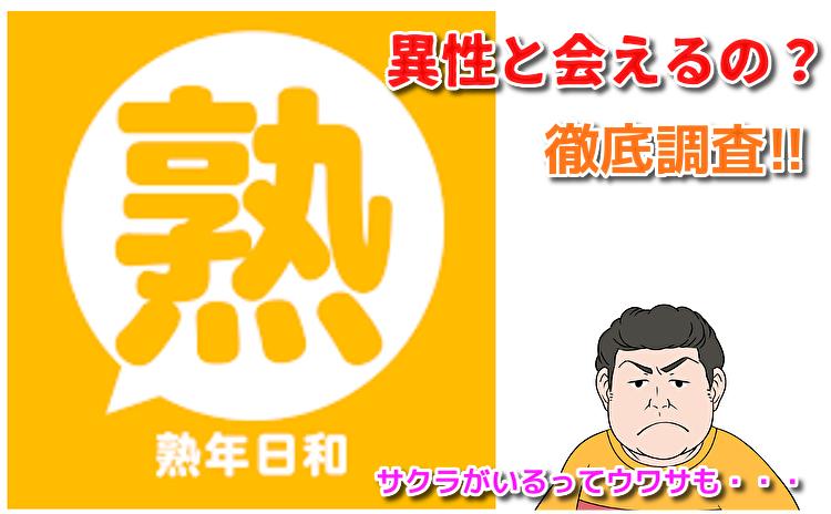 熟年日和-40代からの、登録無料、「真剣」な熟年層、男女のコミュニティーアプリ