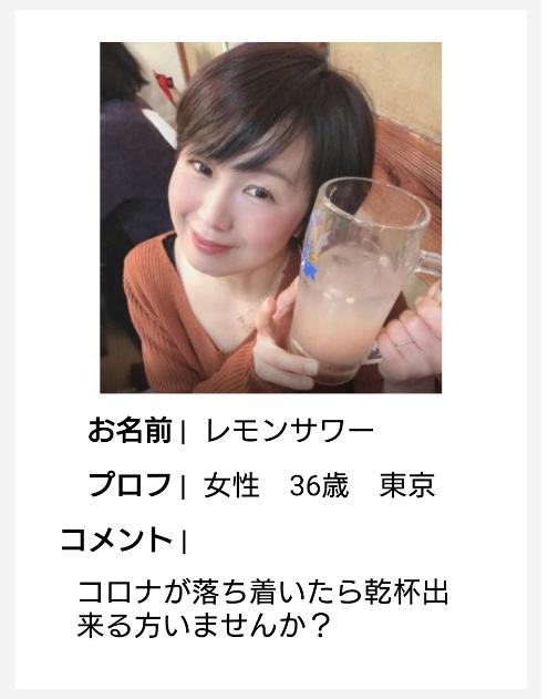 熟年日和-40代からの、登録無料、「真剣」な熟年層、男女のコミュニティーアプリのレモンサワー