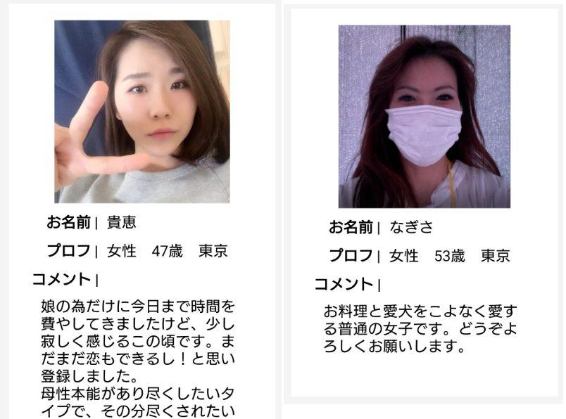熟年日和-40代からの、登録無料、「真剣」な熟年層、男女のコミュニティーアプリのサクラ