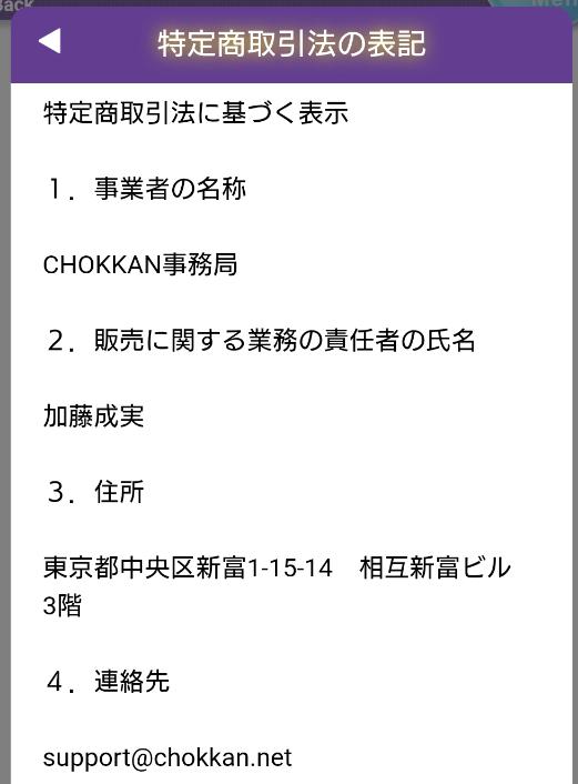 CHOKKAN‐ちょっかんの運営会社