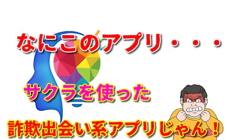 CHOKKAN‐ちょっかんは詐欺出会い系アプリ