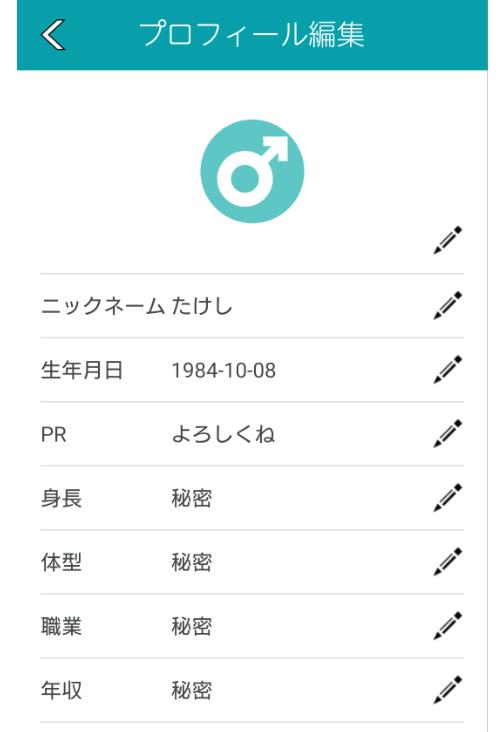 出会い系アプリのデイリーに登録