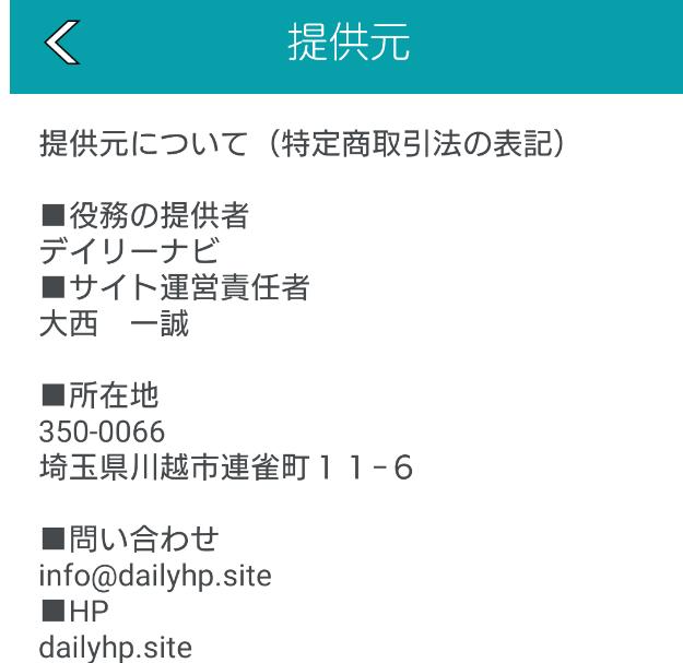 出会い系アプリのデイリーの運営会社