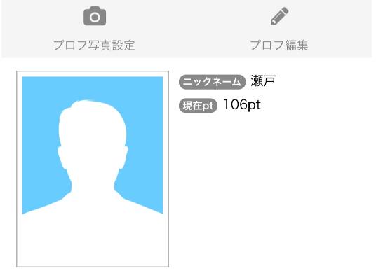 出会い系SNSアプリに会員登録