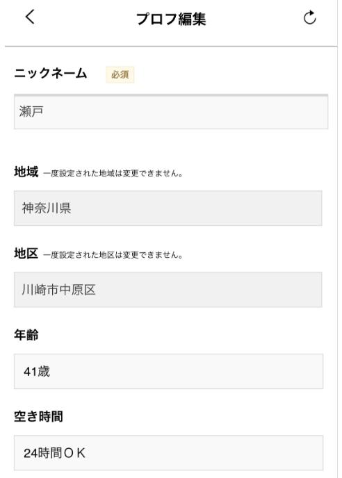 出会い系SNSアプリのプロフィール