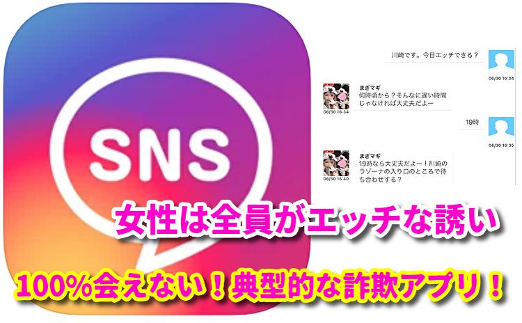 出会い系SNSアプリ(簡単で満足できるスマホの出会いを楽しもう)