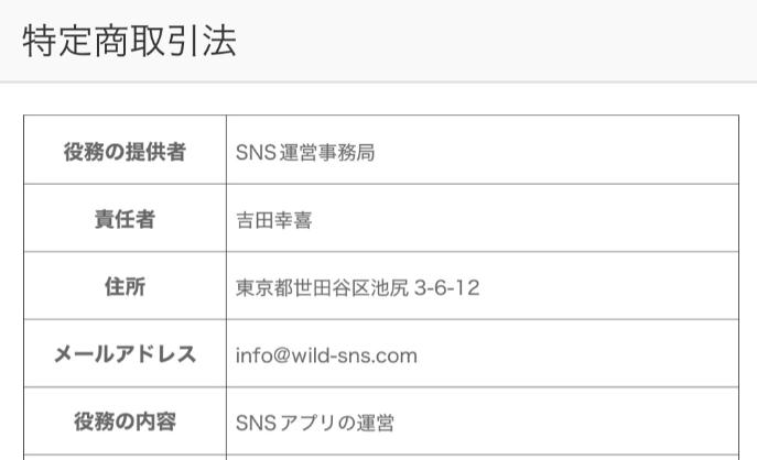 出会い系SNSアプリの運営者情報