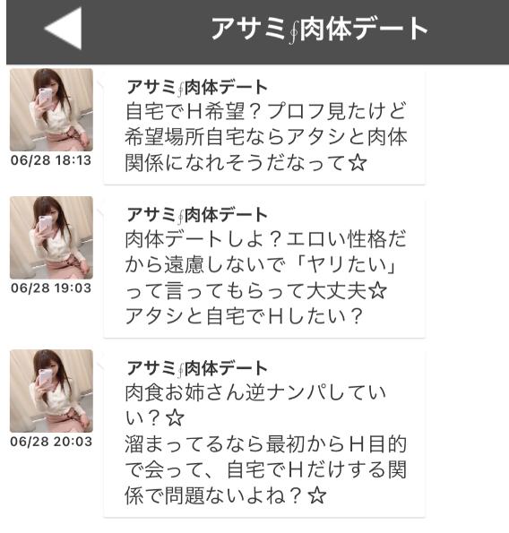 出会い系SNSアプリのサクラ
