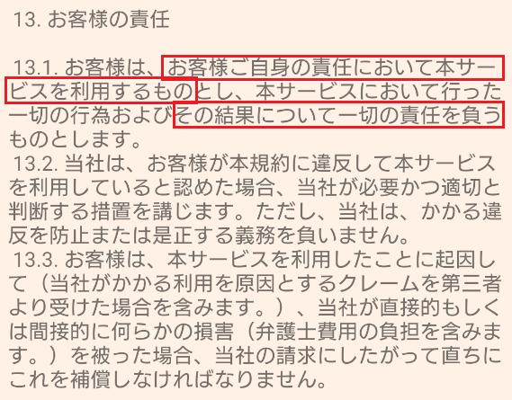 from39 〜39歳からの大人の出逢い〜の利用規約