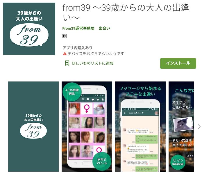 from39 〜39歳からの大人の出逢い〜
