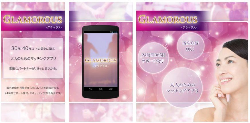 出会い系アプリ「グラマラス」