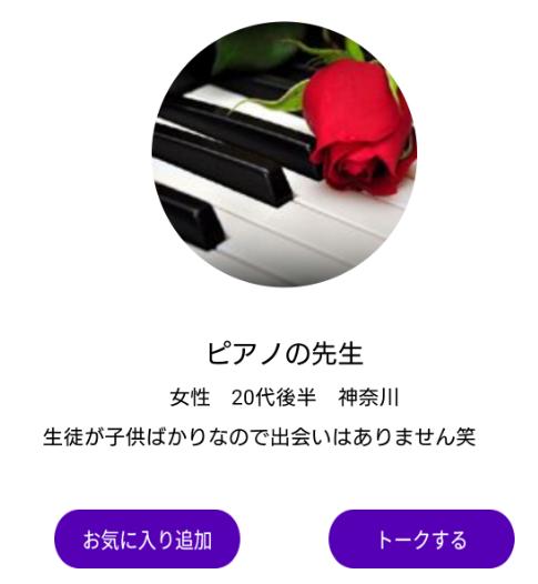 出会い系アプリ「グラマラス」のサクラ