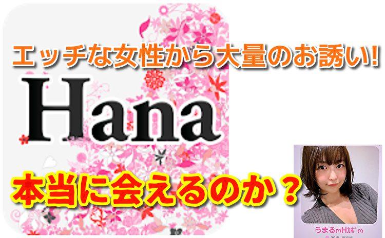 チャットアプリHana(はな)