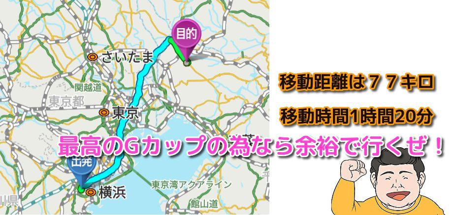神奈川から千葉県柏市へ移動