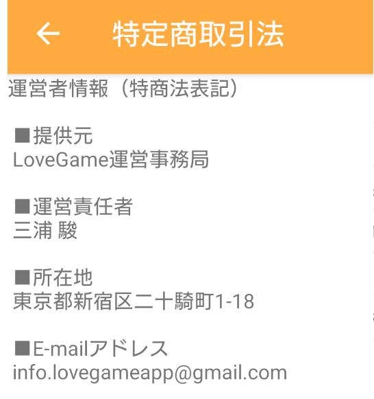 出会い系アプリのラブゲーム(LOVEGAME)の運営会社