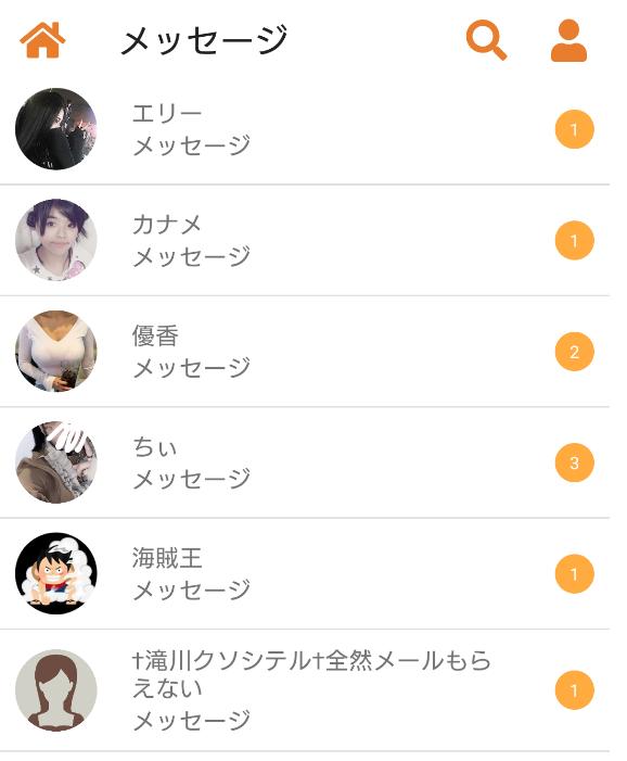 出会い系アプリのラブゲーム(LOVEGAME)のサクラ