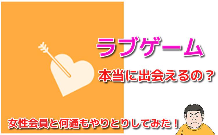 出会い系アプリのラブゲーム(LOVEGAME)