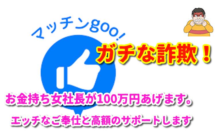 マッチンgoo!は犯罪アプリ