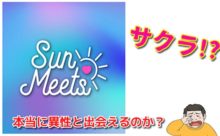 SunMeets(サンミーツ) - 友達と気軽にヒマチャット
