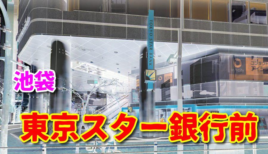 池袋東京スター銀行前