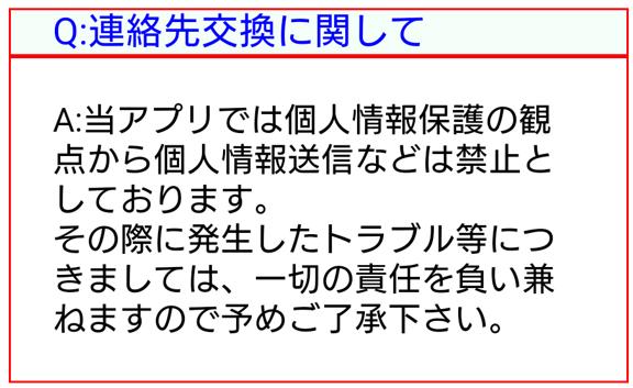 熟恋パートナー連絡先交換禁止