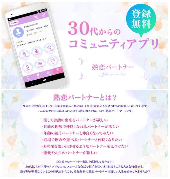 熟恋パートナー「中高年」おすすめ、真剣、恋愛、トークアプリ