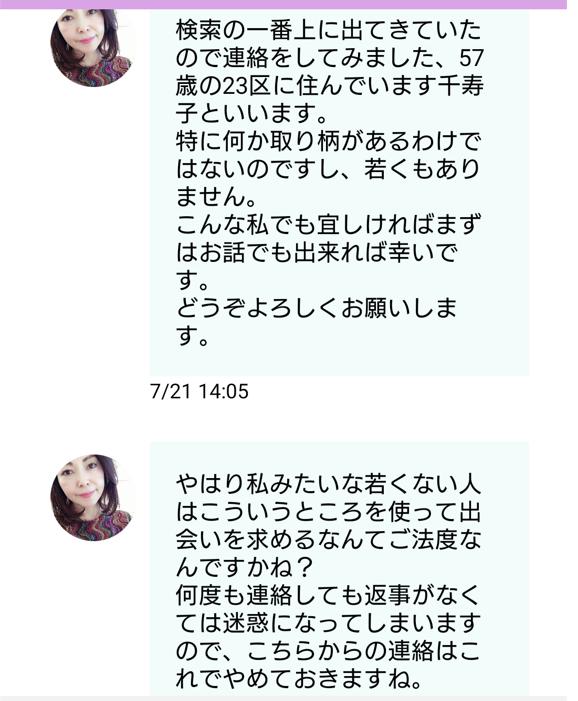 熟恋パートナー「中高年」おすすめ、真剣、恋愛、トークアプリのサクラ