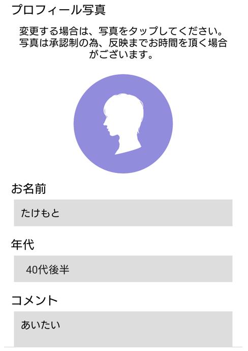 楓~カエデ~大人のチャットアプリ-無料登録マッチングに登録