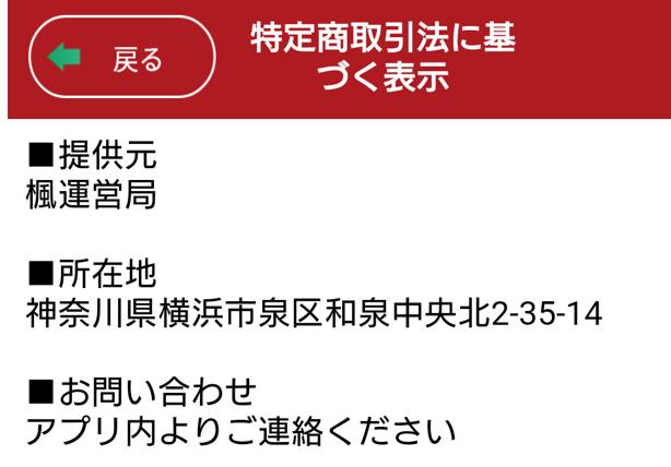楓~カエデ~大人のチャットアプリ-無料登録マッチングの運営会社