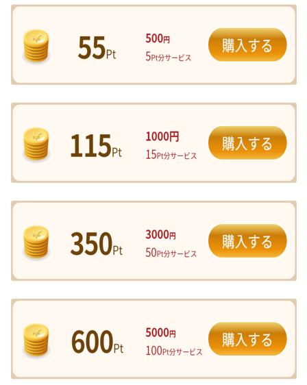 楓~カエデ~大人のチャットアプリ-無料登録マッチングの料金体系