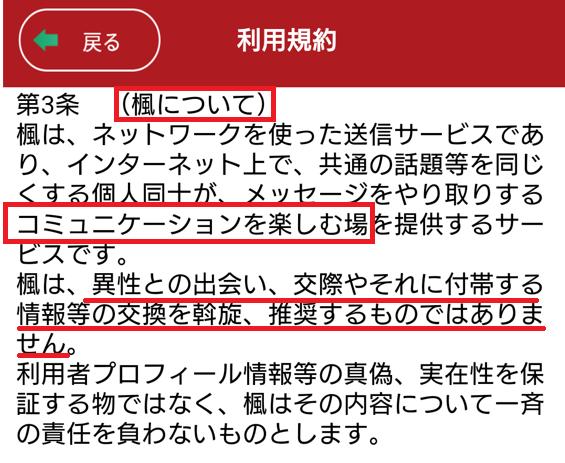 楓~カエデ~大人のチャットアプリ-無料登録マッチングの利用規約
