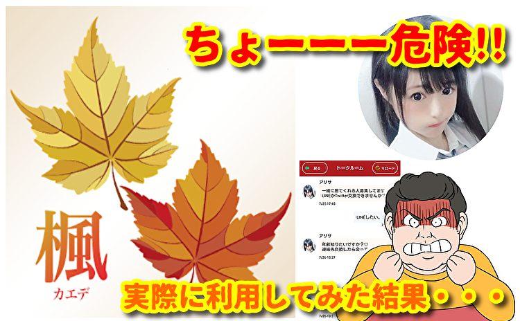 楓~カエデ~大人のチャットアプリ-無料登録マッチング