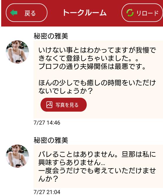 楓~カエデ~大人のチャットアプリ-無料登録マッチングのサクラ