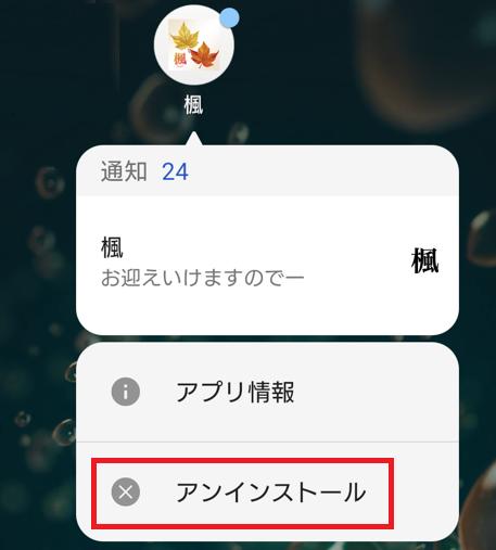 楓~カエデ~大人のチャットアプリ-無料登録マッチングの退会方法