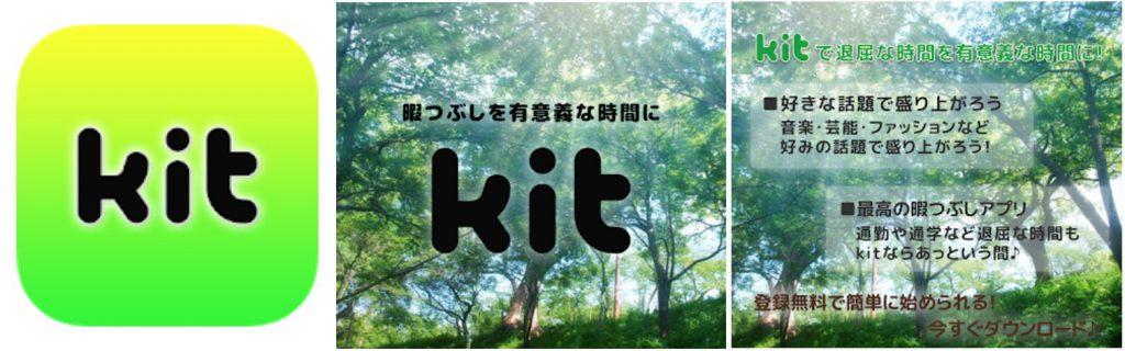 出会い系アプリのKit