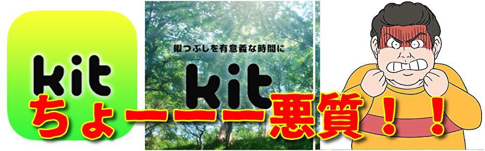 出会い系アプリ「Kit」