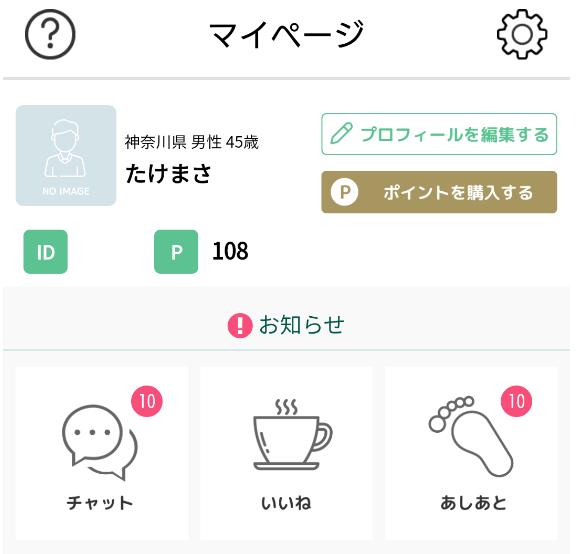 お茶飲みともだち 自宅でも日々を楽しむチャットアプリに登録
