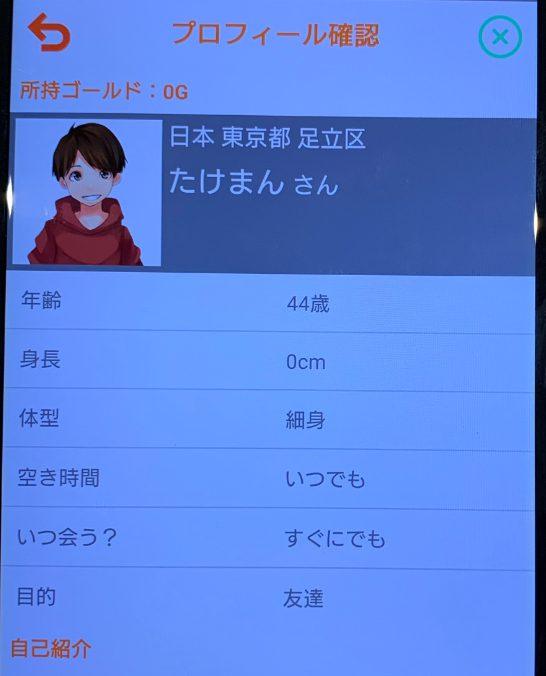 アプリのピタコイのプロフィール