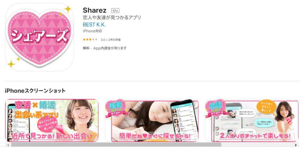Sharez(恋人や友達が見つかるアプリ)