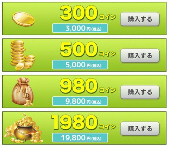 Sharez(恋人や友達が見つかるアプリ)の料金