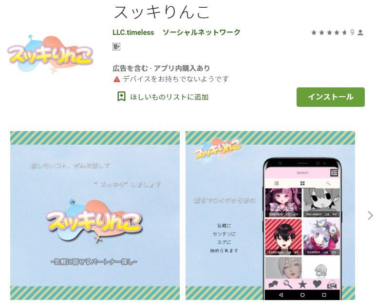 出会い系アプリの「スッキりんこ」