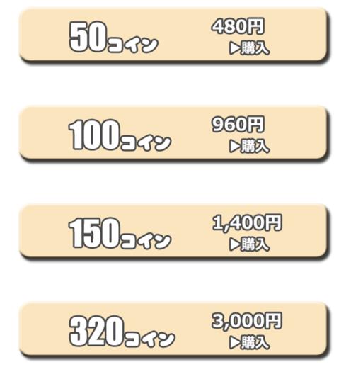 出会い系アプリの「スッキりんこ」の料金
