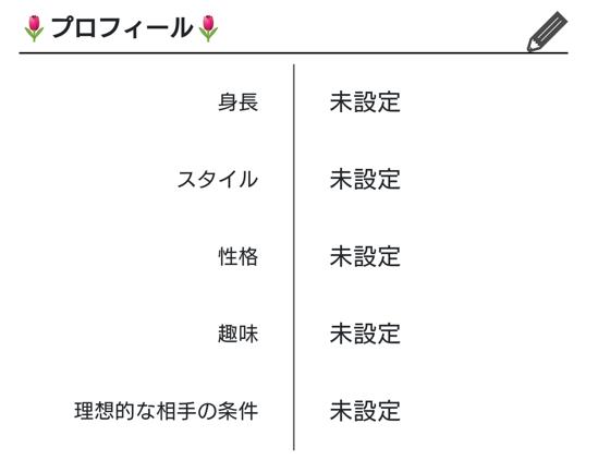 出会い系アプリの「スッキりんこ」に会員登録