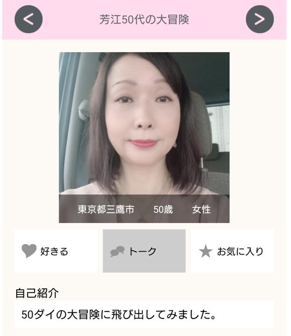 出会い系アプリの「スッキりんこ」のサクラ