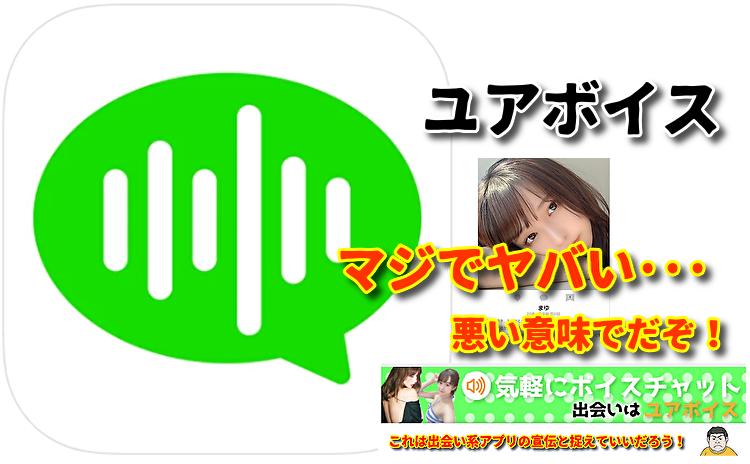 ユアボイス(声で繋がれて癒し合えるチャットアプリ)