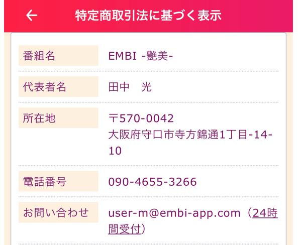Embi - ビデオチャット アプリ 24時間繋がる人気ビデオ通話アプリの運営会社