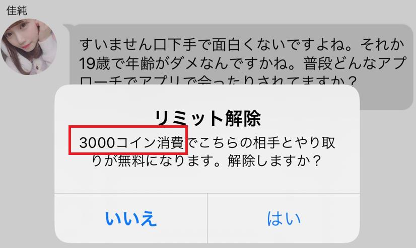 人妻チャットのリミット解除が3万円